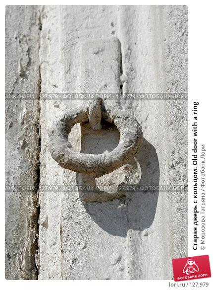 Купить «Старая дверь с кольцом. Old door with a ring», фото № 127979, снято 26 июня 2006 г. (c) Морозова Татьяна / Фотобанк Лори