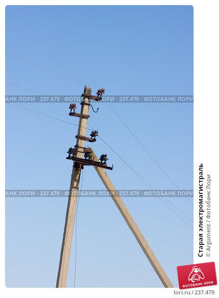Купить «Старая электромагистраль», фото № 237479, снято 29 марта 2008 г. (c) Argument / Фотобанк Лори