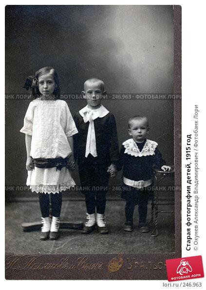 Старая фотография детей, 1915 год, фото № 246963, снято 27 июля 2017 г. (c) Окунев Александр Владимирович / Фотобанк Лори