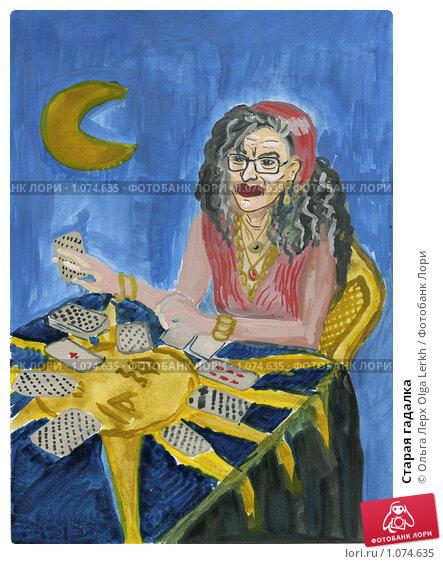Купить «Старая гадалка», иллюстрация № 1074635 (c) Ольга Лерх Olga Lerkh / Фотобанк Лори