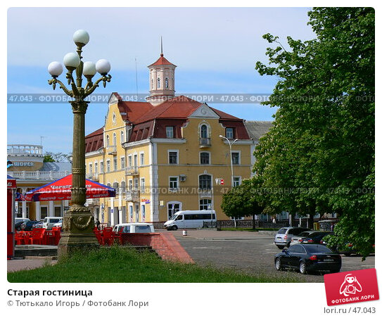 Старая гостиница, фото № 47043, снято 14 мая 2007 г. (c) Тютькало Игорь / Фотобанк Лори