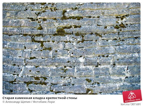 Старая каменная кладка крепостной стены, эксклюзивное фото № 307691, снято 17 мая 2008 г. (c) Александр Щепин / Фотобанк Лори