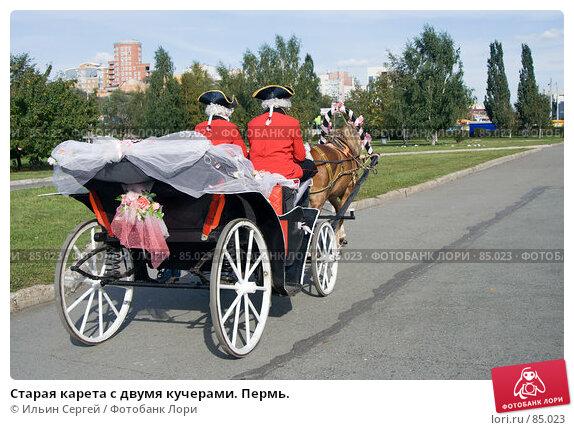 Старая карета с двумя кучерами. Пермь., фото № 85023, снято 14 сентября 2007 г. (c) Ильин Сергей / Фотобанк Лори