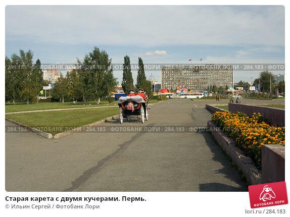 Старая карета с двумя кучерами. Пермь., фото № 284183, снято 14 сентября 2007 г. (c) Ильин Сергей / Фотобанк Лори
