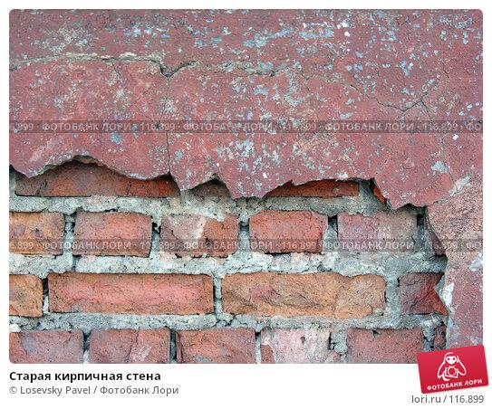 Старая кирпичная стена, фото № 116899, снято 18 февраля 2006 г. (c) Losevsky Pavel / Фотобанк Лори