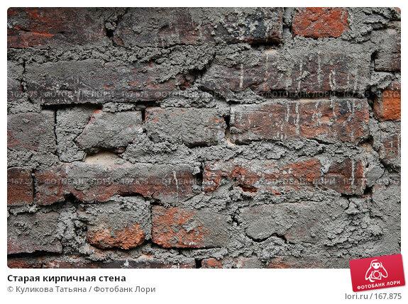 Старая кирпичная стена, фото № 167875, снято 19 января 2017 г. (c) Куликова Татьяна / Фотобанк Лори
