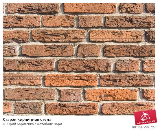 Старая кирпичная стена, фото № 207799, снято 13 октября 2007 г. (c) Юрий Борисенко / Фотобанк Лори