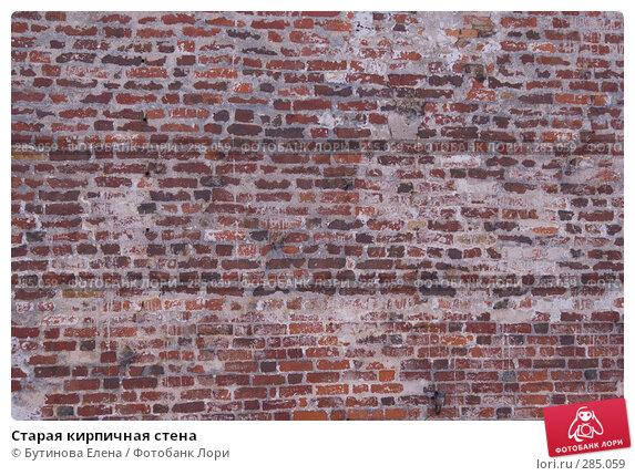 Старая кирпичная стена, фото № 285059, снято 28 июля 2007 г. (c) Бутинова Елена / Фотобанк Лори
