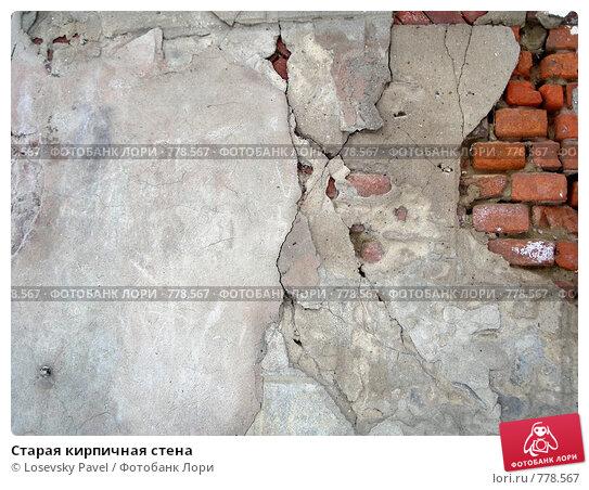 Купить «Старая кирпичная стена», фото № 778567, снято 20 февраля 2006 г. (c) Losevsky Pavel / Фотобанк Лори