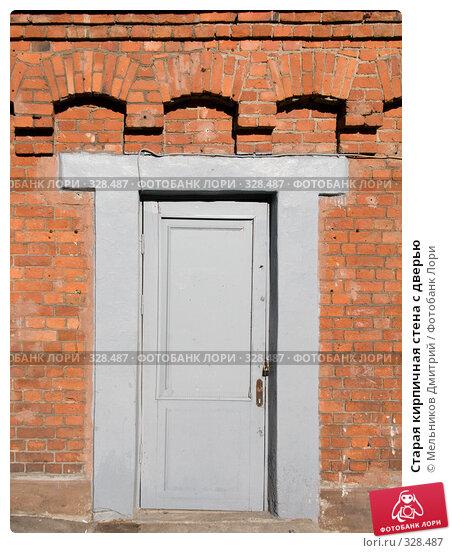 Старая кирпичная стена с дверью, фото № 328487, снято 7 июня 2008 г. (c) Мельников Дмитрий / Фотобанк Лори