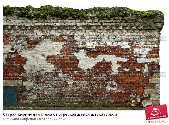 Старая кирпичная стена с потрескавшейся штукатуркой, фото № 53759, снято 4 февраля 2006 г. (c) Михаил Лавренов / Фотобанк Лори
