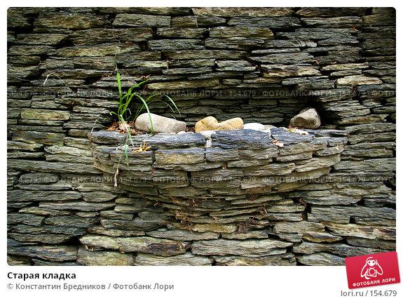 Старая кладка, фото № 154679, снято 1 сентября 2006 г. (c) Константин Бредников / Фотобанк Лори