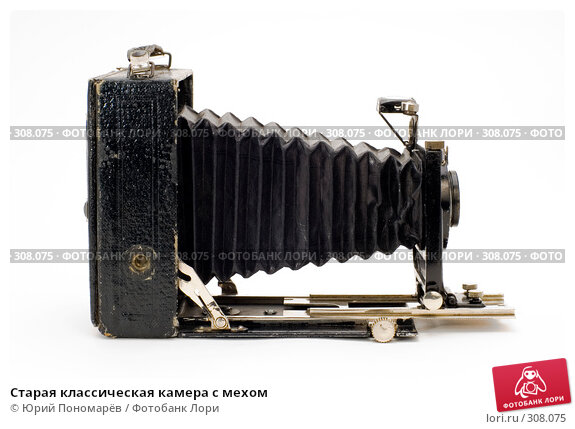 Старая классическая камера с мехами, фото № 308075, снято 1 июня 2008 г. (c) Юрий Пономарёв / Фотобанк Лори