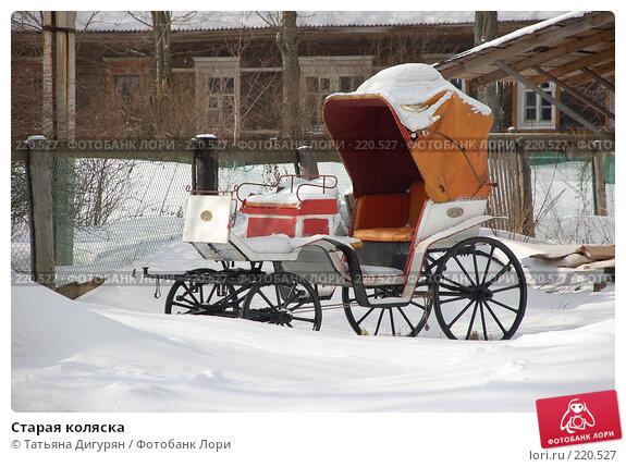 Старая коляска, фото № 220527, снято 8 марта 2008 г. (c) Татьяна Дигурян / Фотобанк Лори