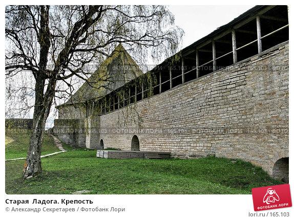 Купить «Старая  Ладога. Крепость», фото № 165103, снято 11 мая 2007 г. (c) Александр Секретарев / Фотобанк Лори