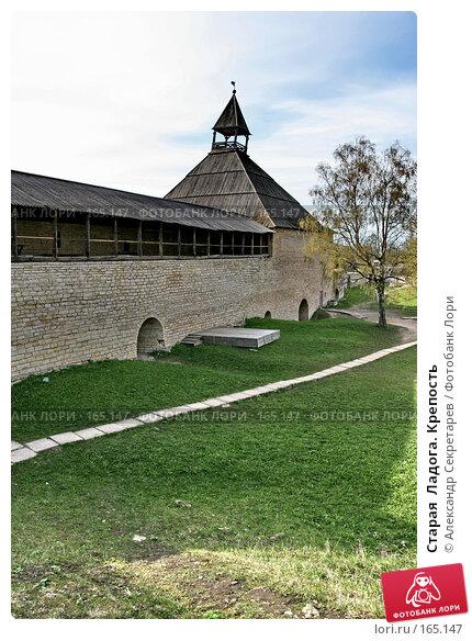 Старая  Ладога. Крепость, фото № 165147, снято 11 мая 2007 г. (c) Александр Секретарев / Фотобанк Лори
