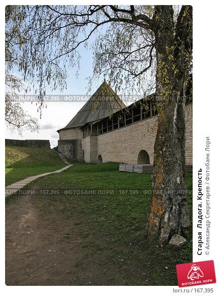 Старая  Ладога. Крепость, фото № 167395, снято 11 мая 2007 г. (c) Александр Секретарев / Фотобанк Лори