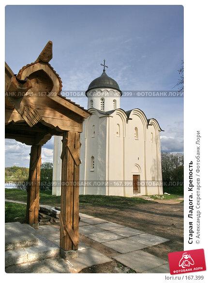 Купить «Старая  Ладога. Крепость», фото № 167399, снято 11 мая 2007 г. (c) Александр Секретарев / Фотобанк Лори