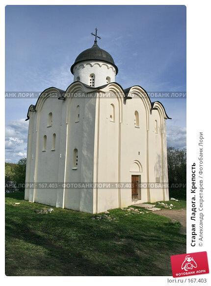 Купить «Старая  Ладога. Крепость», фото № 167403, снято 11 мая 2007 г. (c) Александр Секретарев / Фотобанк Лори