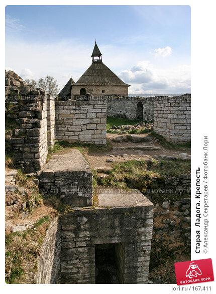 Старая  Ладога. Крепость, фото № 167411, снято 11 мая 2007 г. (c) Александр Секретарев / Фотобанк Лори