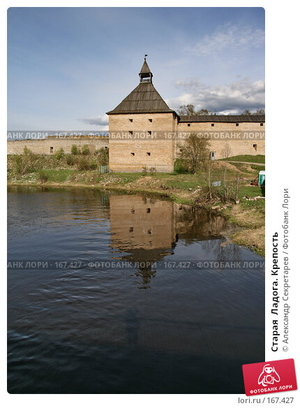 Старая  Ладога. Крепость, фото № 167427, снято 11 мая 2007 г. (c) Александр Секретарев / Фотобанк Лори