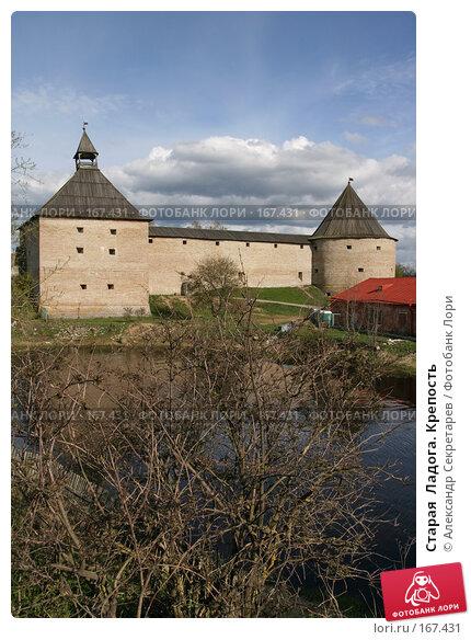 Старая  Ладога. Крепость, фото № 167431, снято 11 мая 2007 г. (c) Александр Секретарев / Фотобанк Лори