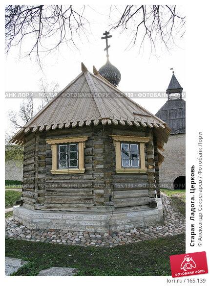 Старая  Ладога. Церковь, фото № 165139, снято 11 мая 2007 г. (c) Александр Секретарев / Фотобанк Лори