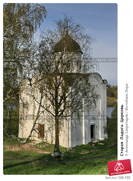 Старая  Ладога. Церковь, фото № 165155, снято 11 мая 2007 г. (c) Александр Секретарев / Фотобанк Лори