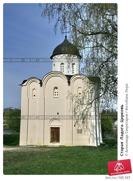 Купить «Старая  Ладога. Церковь», фото № 165167, снято 11 мая 2007 г. (c) Александр Секретарев / Фотобанк Лори