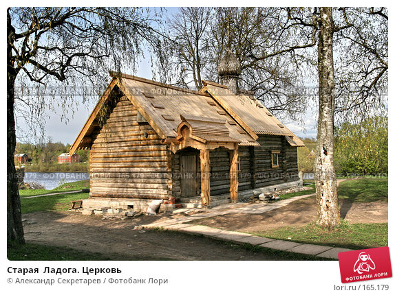 Старая  Ладога. Церковь, фото № 165179, снято 11 мая 2007 г. (c) Александр Секретарев / Фотобанк Лори
