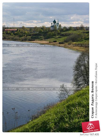 Старая  Ладога. Волхов, фото № 167435, снято 11 мая 2007 г. (c) Александр Секретарев / Фотобанк Лори