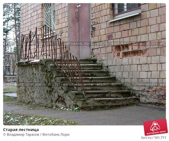 Старая лестница, фото № 161711, снято 9 апреля 2007 г. (c) Владимир Тарасов / Фотобанк Лори