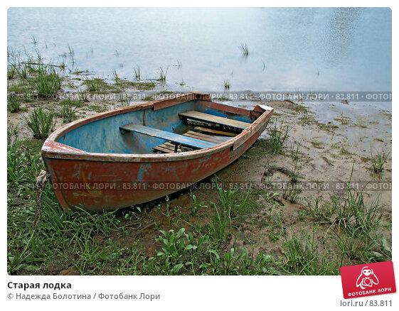 Старая лодка, фото № 83811, снято 6 августа 2006 г. (c) Надежда Болотина / Фотобанк Лори