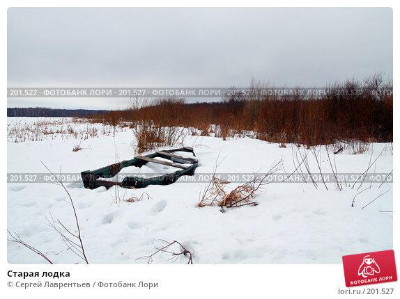 Купить «Старая лодка», фото № 201527, снято 9 февраля 2008 г. (c) Сергей Лаврентьев / Фотобанк Лори