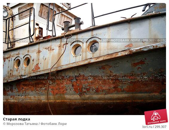 Старая лодка, фото № 299307, снято 23 мая 2008 г. (c) Морозова Татьяна / Фотобанк Лори