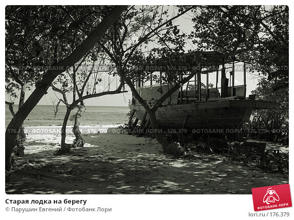 Старая лодка на берегу, фото № 176379, снято 28 октября 2016 г. (c) Парушин Евгений / Фотобанк Лори