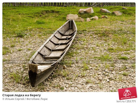 Старая лодка на берегу, фото № 253771, снято 14 августа 2006 г. (c) Ильин Сергей / Фотобанк Лори