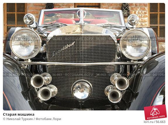 Купить «Старая машина», фото № 56663, снято 4 августа 2006 г. (c) Николай Туркин / Фотобанк Лори