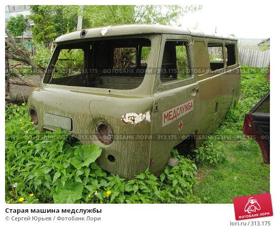 Старая машина медслужбы, фото № 313175, снято 3 июля 2006 г. (c) Сергей Юрьев / Фотобанк Лори