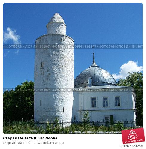 Старая мечеть в Касимове, фото № 184907, снято 15 декабря 2004 г. (c) Дмитрий Глебов / Фотобанк Лори