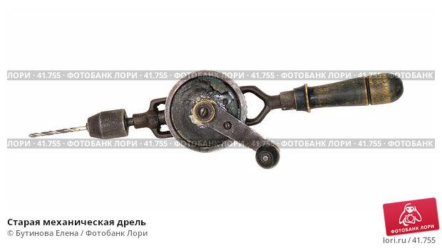 Старая механическая дрель, фото № 41755, снято 5 марта 2007 г. (c) Бутинова Елена / Фотобанк Лори