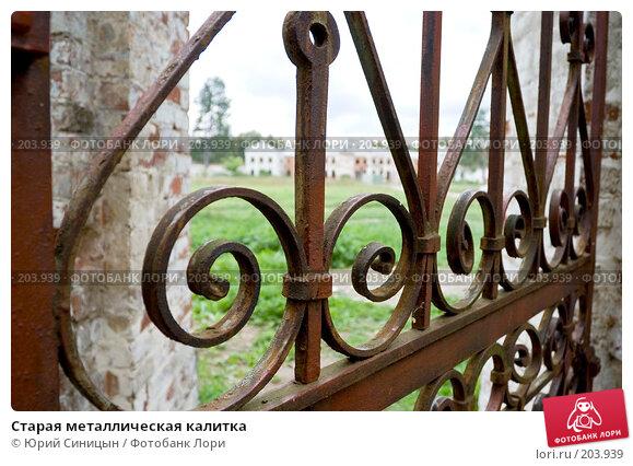 Старая металлическая калитка, фото № 203939, снято 26 августа 2007 г. (c) Юрий Синицын / Фотобанк Лори