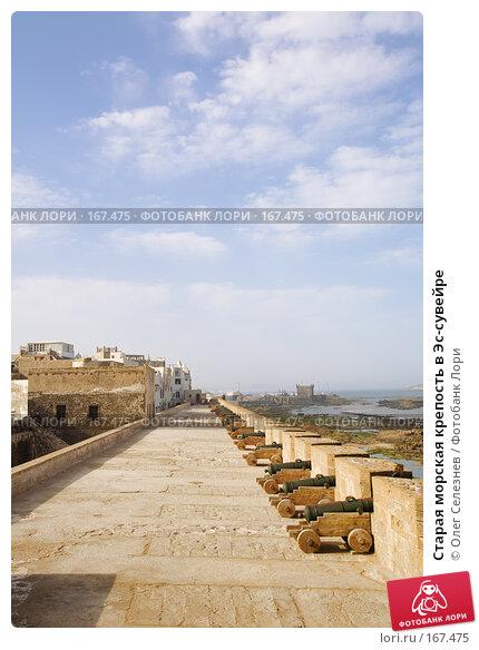 Старая морская крепость в Эс-сувейре, фото № 167475, снято 30 июля 2007 г. (c) Олег Селезнев / Фотобанк Лори