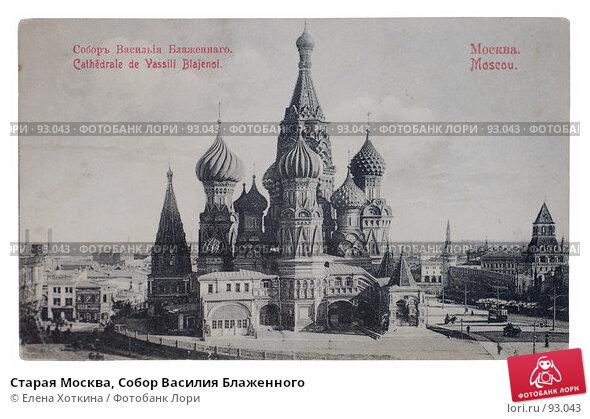 Старая Москва, Собор Василия Блаженного, фото № 93043, снято 25 марта 2017 г. (c) Елена Хоткина / Фотобанк Лори