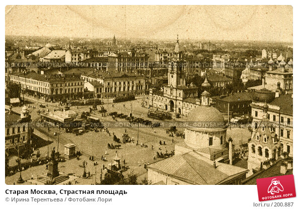 Купить «Старая Москва, Страстная площадь», фото № 200887, снято 21 апреля 2018 г. (c) Ирина Терентьева / Фотобанк Лори