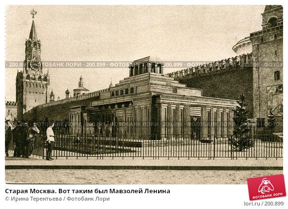 Старая Москва. Вот таким был Мавзолей Ленина, фото № 200899, снято 23 сентября 2017 г. (c) Ирина Терентьева / Фотобанк Лори