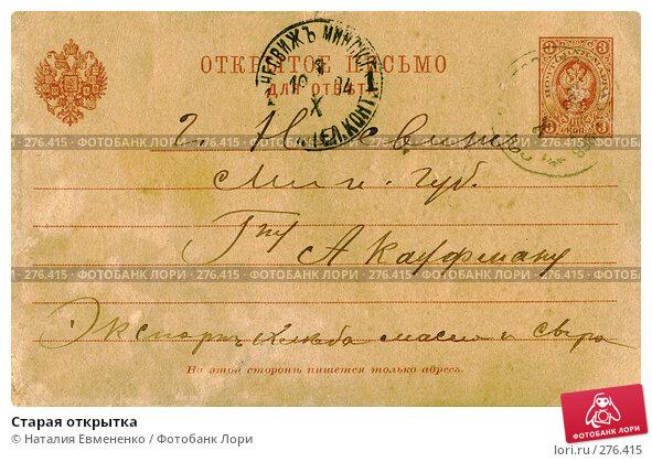 Купить «Старая открытка», иллюстрация № 276415 (c) Наталия Евмененко / Фотобанк Лори