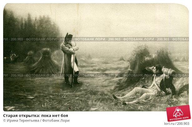 Старая открытка: пока нет боя, фото № 200903, снято 28 июня 2017 г. (c) Ирина Терентьева / Фотобанк Лори