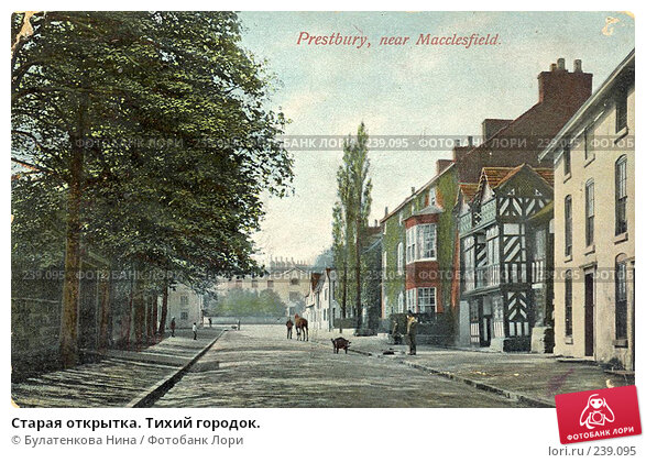 Старая открытка. Тихий городок., фото № 239095, снято 26 апреля 2017 г. (c) Булатенкова Нина / Фотобанк Лори