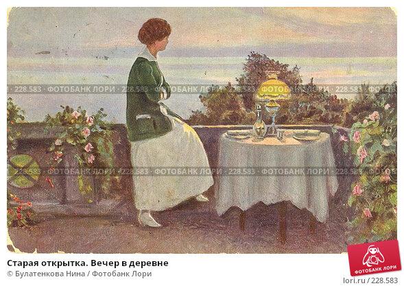 Старая открытка. Вечер в деревне, фото № 228583, снято 22 августа 2017 г. (c) Булатенкова Нина / Фотобанк Лори